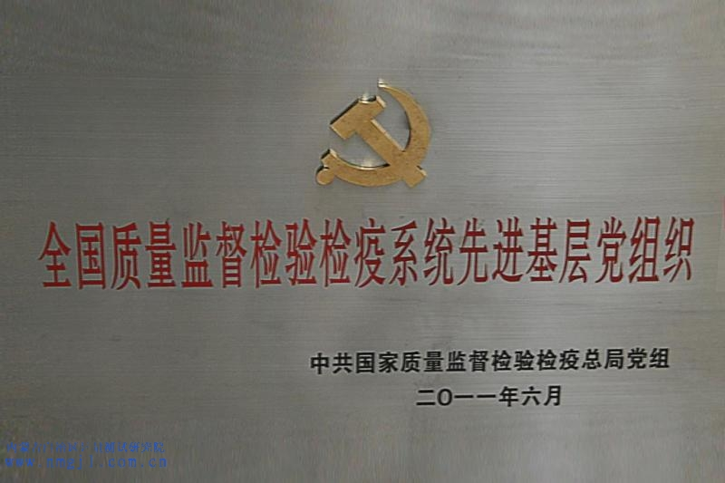 全国质量监督检验检疫系统先进基层党组织(二○一一年六月)