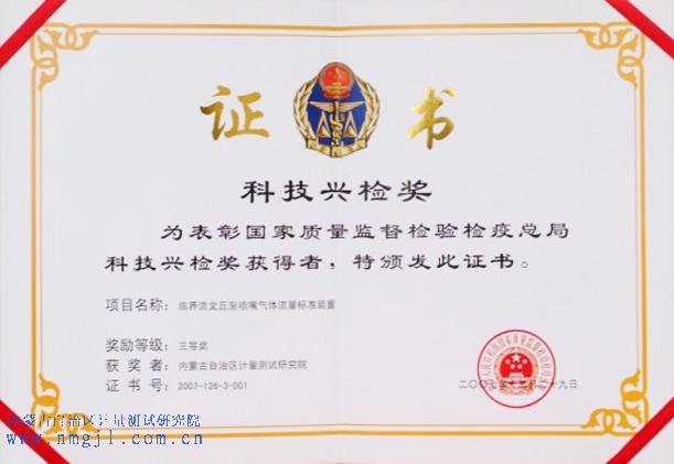 科技兴检奖(证书)