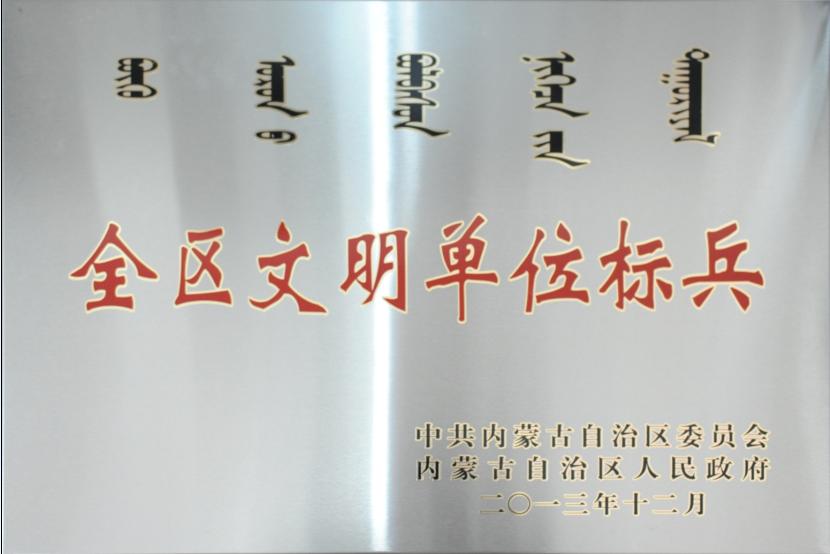 内蒙古自治区文明单位标兵(二○一三年十二月)