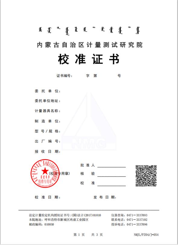 (对外)电子证书通知(定稿)350.jpg