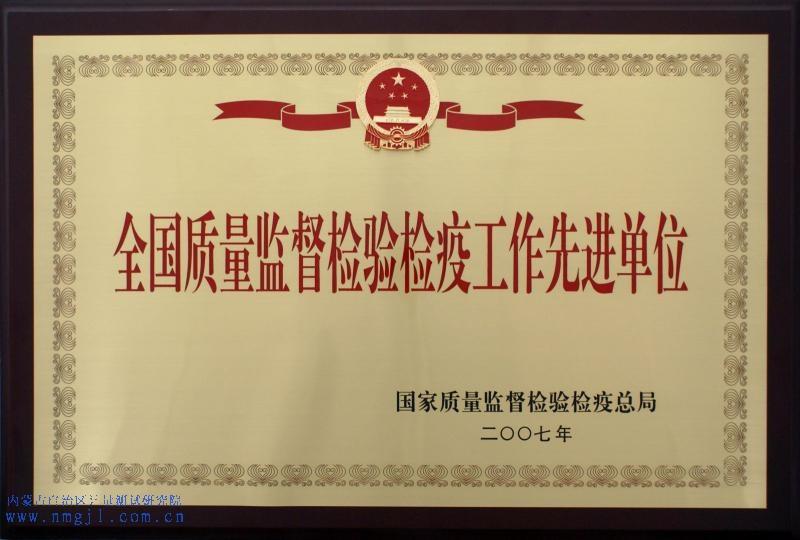 全国质量监督检验检疫工作先进单位(二○○七年)