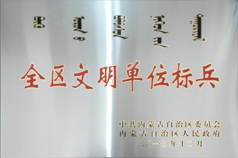 内蒙古自治区文明单位标兵(二○..