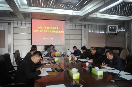 """内蒙古计量院召开""""两学一做""""学习教育专题民主.."""