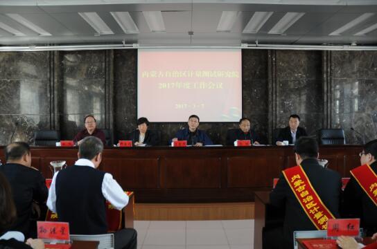 内蒙古计量院召开2017年度工作会议