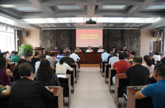 内蒙古计量院召开创建全国文明单位动员大会
