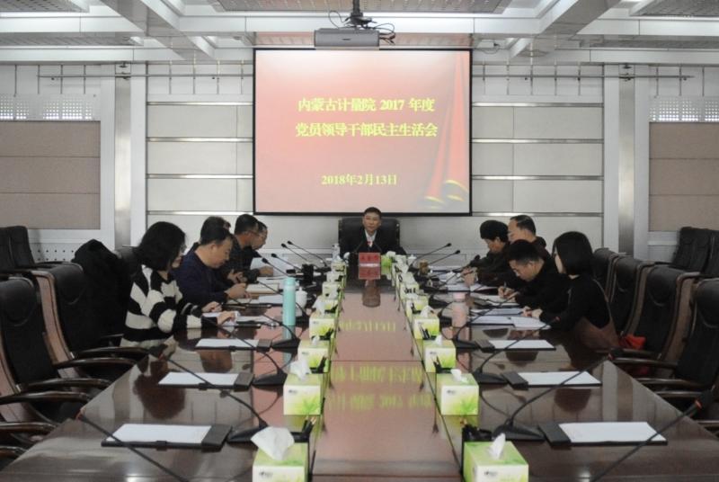 内蒙古计量院召开2017年度党员领导干部民主生活会