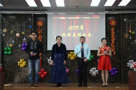 内蒙古计量院工会举办2019年迎新春联欢会