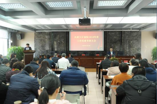 内蒙古计量院召开2018年度内部工作实绩考核大会