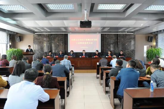 内蒙古计量院工会完成了换届选举工作