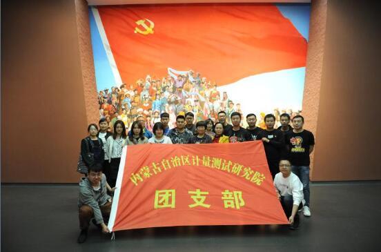 """内蒙古计量院团支部开展""""重温革命历史 坚定时代.."""