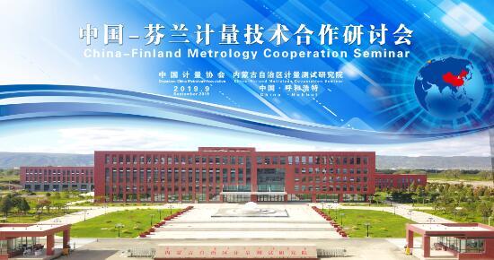 中国―芬兰计量技术合作研讨会在呼和浩特召开