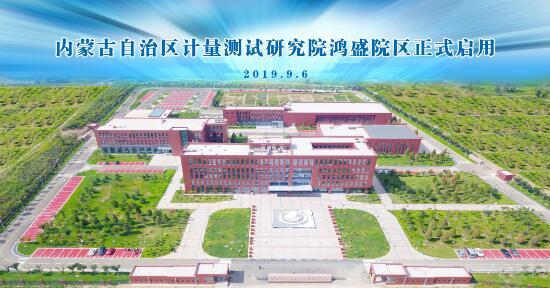 内蒙古自治区计量测试研究院新建鸿盛院区正式启用