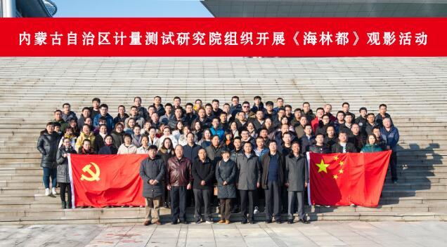 内蒙古计量院工会组织全体员工观看电影《海林都》