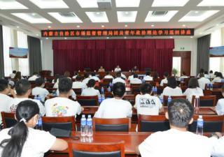 自治区市场监管局在计量院举办团员青年政治理论..
